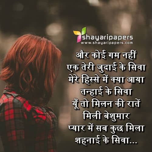 Judai Shayari Hindi Images Wallpapers Photos