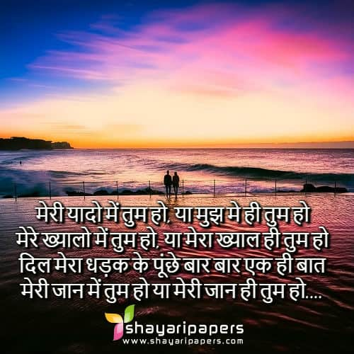 Romantic Shayari Hindi