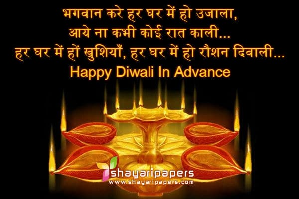 Advance Happy Diwali Shayari Hindi Image