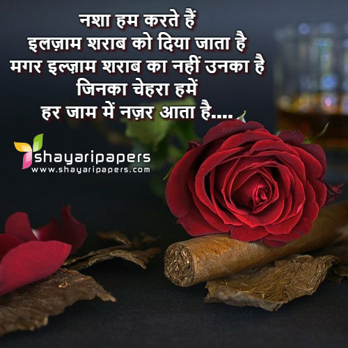 Sharabi Shayari in Hindi