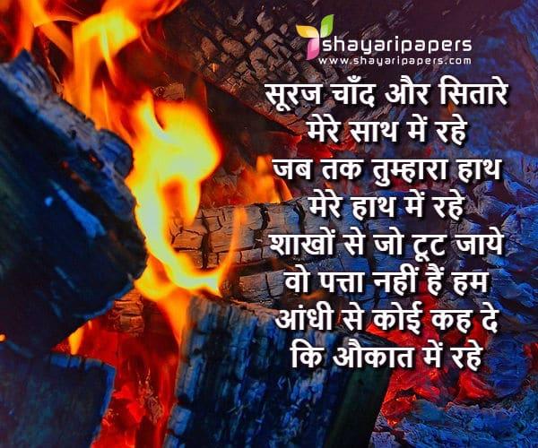 attitude shayari in hindi image