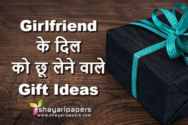 Girlfriend Ko Kya Gift Kare