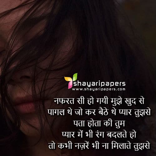 I Hate You Shayari Image Sad Nafrat Shayari Wallpaper Photo