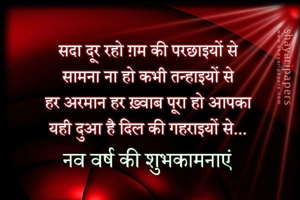Happy New Year Ki Shayari 6