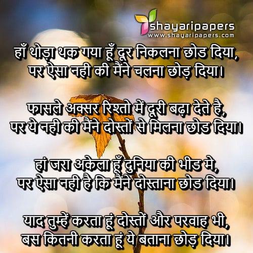 Emotional Friendship Quotes With Images: Emotional Poem For Friend In Hindi