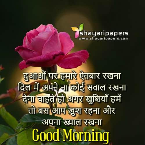 Good Morning Love Shayari : Good morning wallpaper image shayari galleryimage